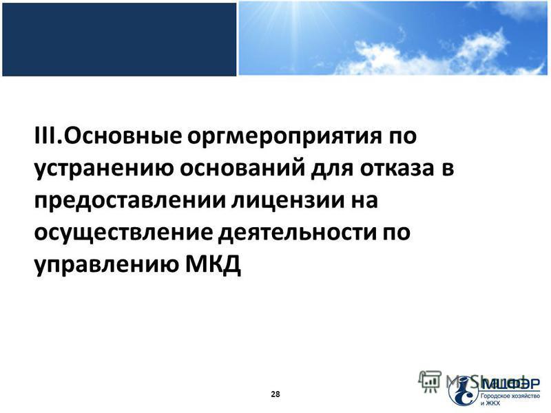 28 III.Основные оргмероприятия по устранению оснований для отказа в предоставлении лицензии на осуществление деятельности по управлению МКД
