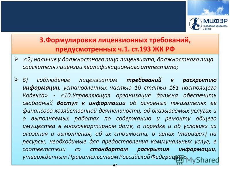 3. Формулировки лицензионных требований, предусмотренных ч.1. ст.193 ЖК РФ «2) наличие у должностного лица лицензиата, должностного лица соискателя лицензии квалификационного аттестата; 6) соблюдение лицензиатом требований к раскрытию информации, уст