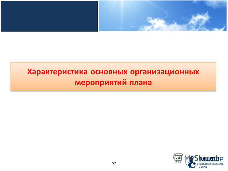 Характеристика основных организационных мероприятий плана 57