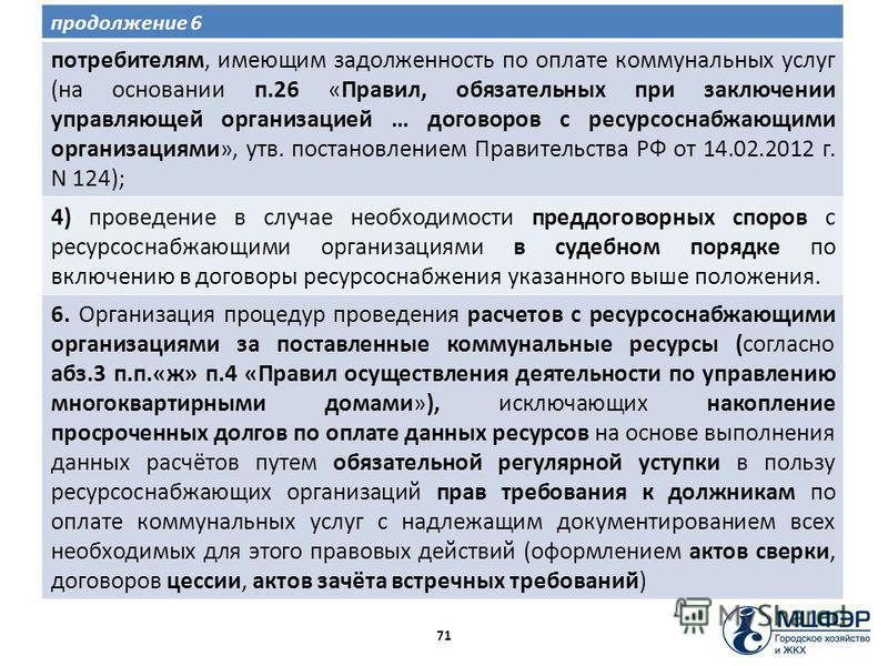 продолжение 6 потребителям, имеющим задолженность по оплате коммунальных услуг (на основании п.26 «Правил, обязательных при заключении управляющей организацией … договоров с ресурсоснабжающими организациями», утв. постановлением Правительства РФ от 1