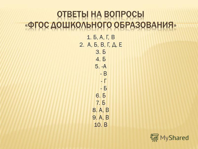 1. Б, А, Г, В 2. А, Б, В, Г, Д, Е 3. Б 4. Б 5. -А - В - Г - Б 6. Б 7. Б 8. А, В 9. А, В 10. В