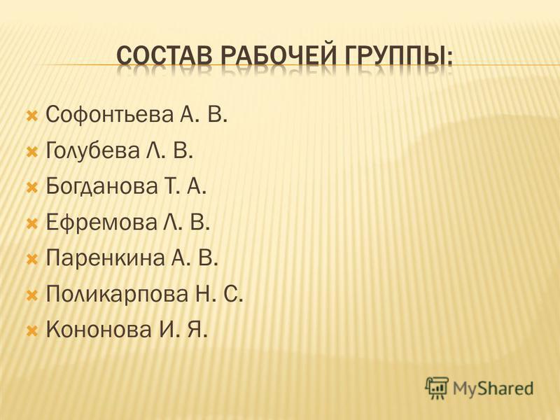 Софонтьева А. В. Голубева Л. В. Богданова Т. А. Ефремова Л. В. Паренкина А. В. Поликарпова Н. С. Кононова И. Я.