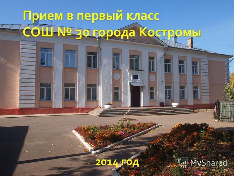 Прием в первый класс СОШ 30 города Костромы 2014 год