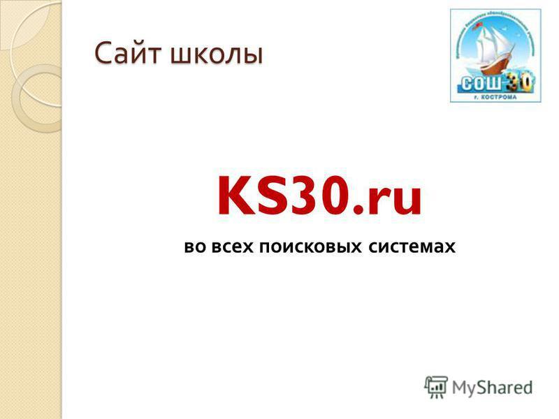 Сайт школы KS30. ru во всех поисковых системах