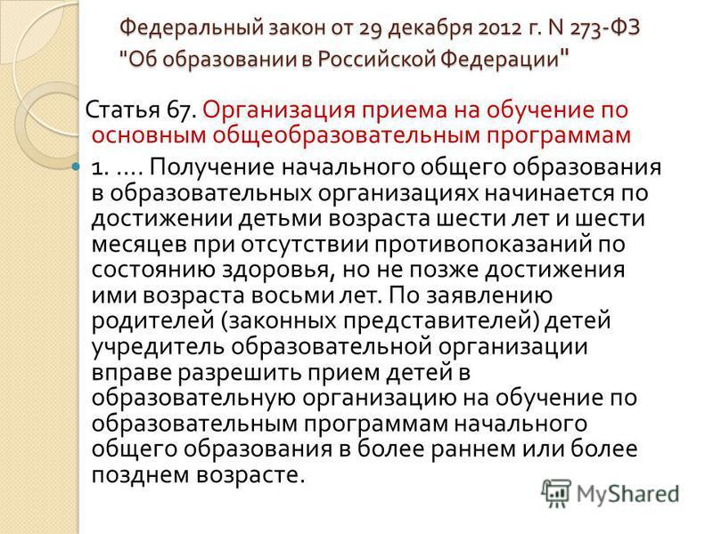 Федеральный закон от 29 декабря 2012 г. N 273- ФЗ