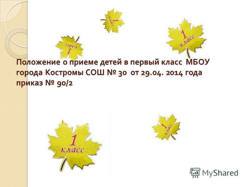 Положение о приеме детей в первый класс МБОУ города Костромы СОШ 30 от 29.04. 2014 года приказ 90/2