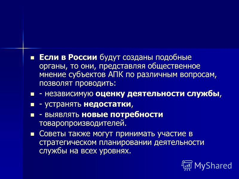 Если в России будут созданы подобные органы, то они, представляя общественное мнение субъектов АПК по различным вопросам, позволят проводить: Если в России будут созданы подобные органы, то они, представляя общественное мнение субъектов АПК по различ