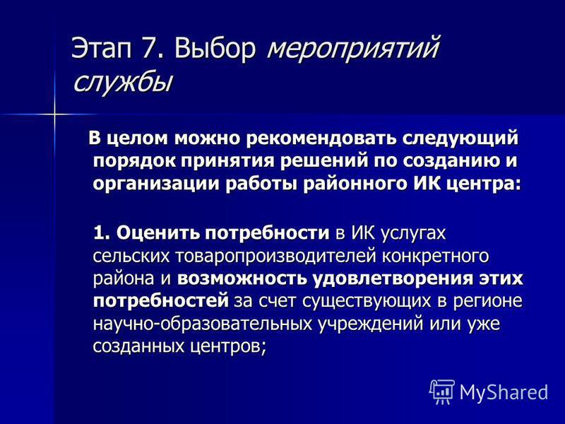 Этап 7. Выбор мероприятий службы В целом можно рекомендовать следующий порядок принятия решений по созданию и организации работы районного ИК центра: В целом можно рекомендовать следующий порядок принятия решений по созданию и организации работы райо