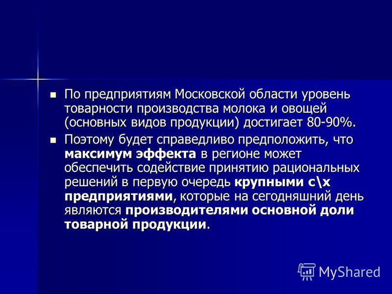 По предприятиям Московской области уровень товарности производства молока и овощей (основных видов продукции) достигает 80-90%. По предприятиям Московской области уровень товарности производства молока и овощей (основных видов продукции) достигает 80