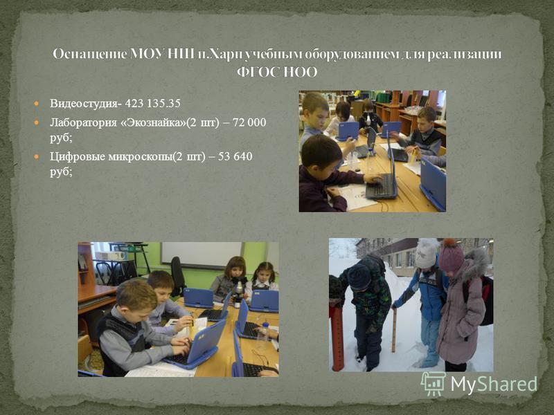Видеостудия- 423 135.35 Лаборатория «Экознайка»(2 шт) – 72 000 руб; Цифровые микроскопы(2 шт) – 53 640 руб;