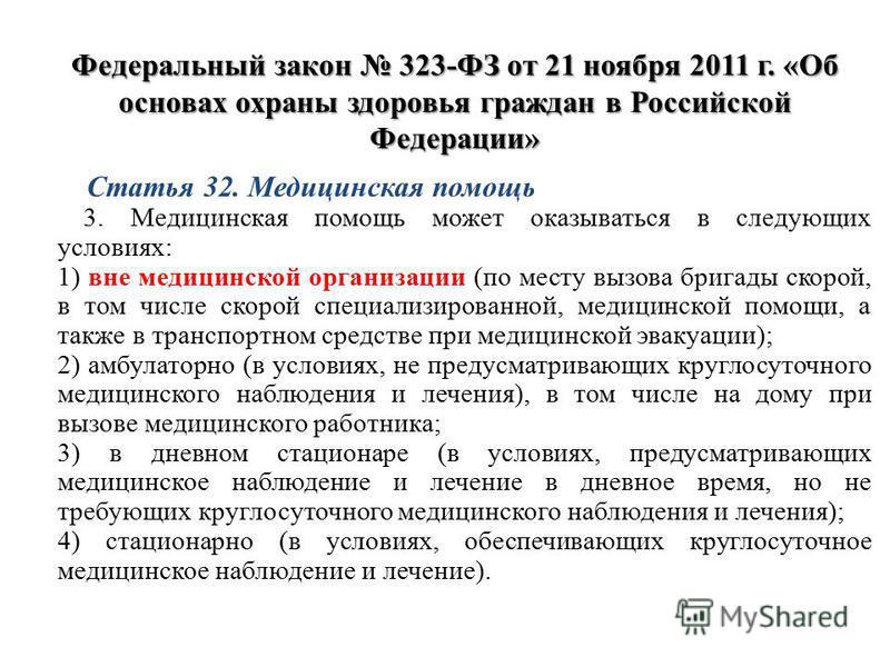 Федеральный закон 323-ФЗ от 21 ноября 2011 г. «Об основах охраны здоровья граждан в Российской Федерации» Статья 32. Медицинская помощь 3. Медицинская помощь может оказываться в следующих условиях: 1) вне медицинской организации (по месту вызова бриг