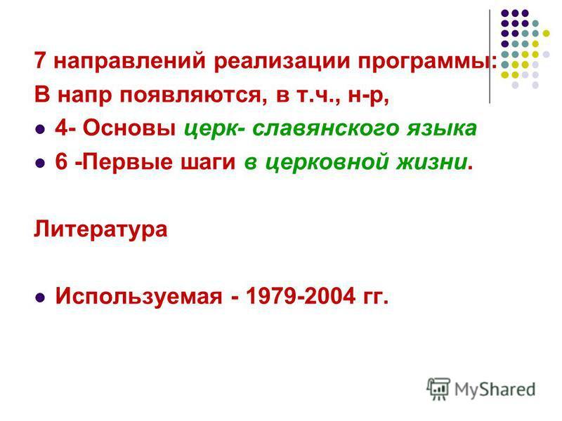 7 направлений реализации программы: В напр появляются, в т.ч., н-р, 4- Основы церк- славянского языка 6 -Первые шаги в церковной жизни. Литература Используемая - 1979-2004 гг.
