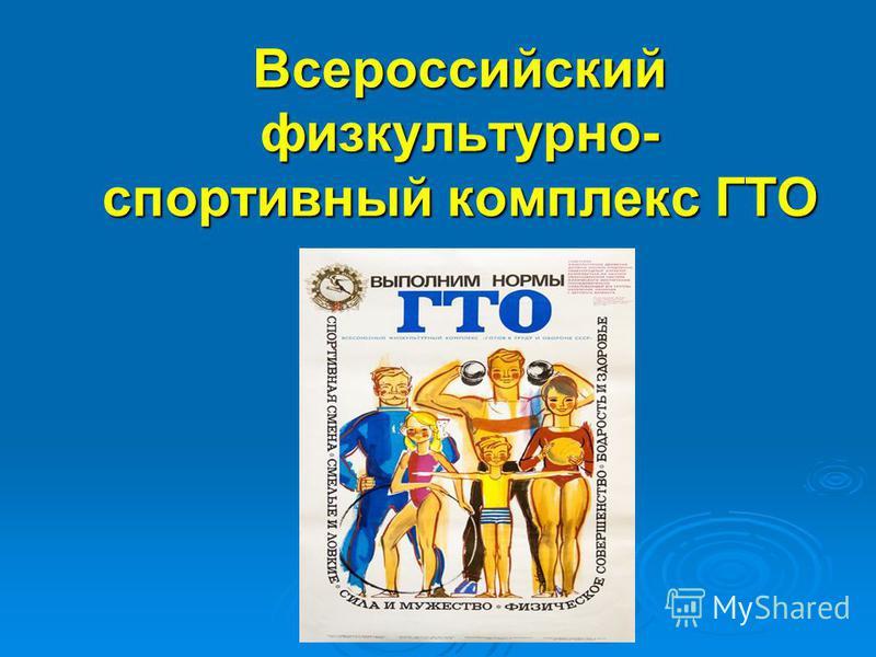 Всероссийский физкультурно- спортивный комплекс ГТО