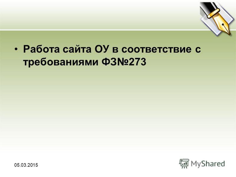 Работа сайта ОУ в соответствие с требованиями ФЗ273 05.03.2015
