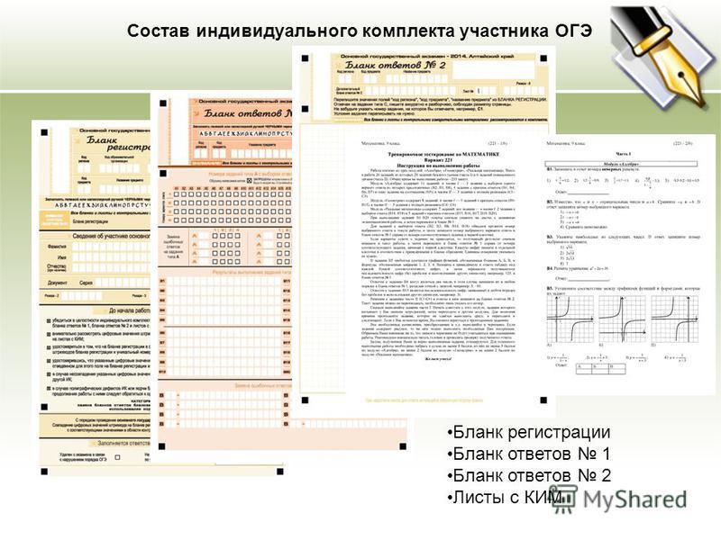 Бланк регистрации Бланк ответов 1 Бланк ответов 2 Листы с КИМ Состав индивидуального комплекта участника ОГЭ