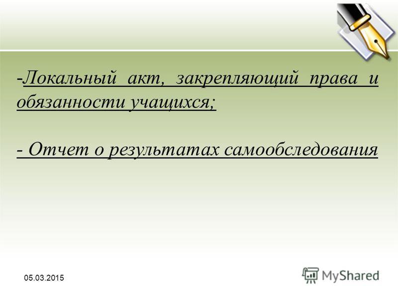 05.03.2015 -Локальный акт, закрепляющий права и обязанности учащихся; - Отчет о результатах самообследования
