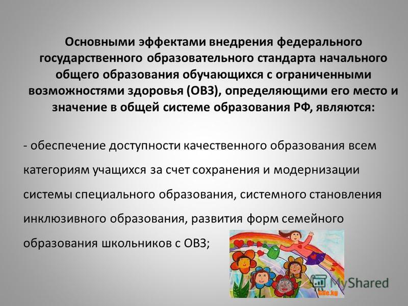 Основными эффектами внедрения федерального государственного образовательного стандарта начального общего образования обучающихся с ограниченными возможностями здоровья (ОВЗ), определяющими его место и значение в общей системе образования РФ, являются