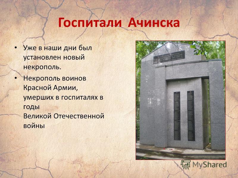 Госпитали Ачинска Уже в наши дни был установлен новый некрополь. Некрополь воинов Красной Армии, умерших в госпиталях в годы Великой Отечественной войны