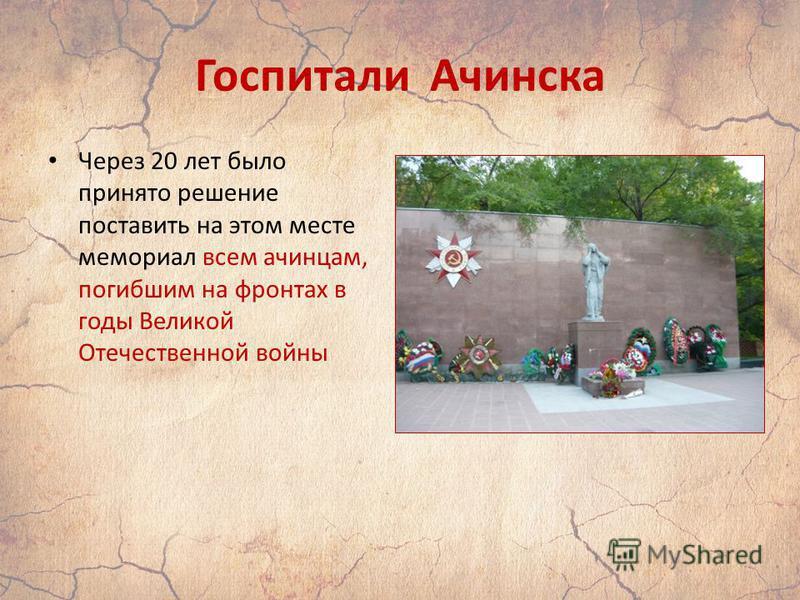 Госпитали Ачинска Через 20 лет было принято решение поставить на этом месте мемориал всем ачинцам, погибшим на фронтах в годы Великой Отечественной войны