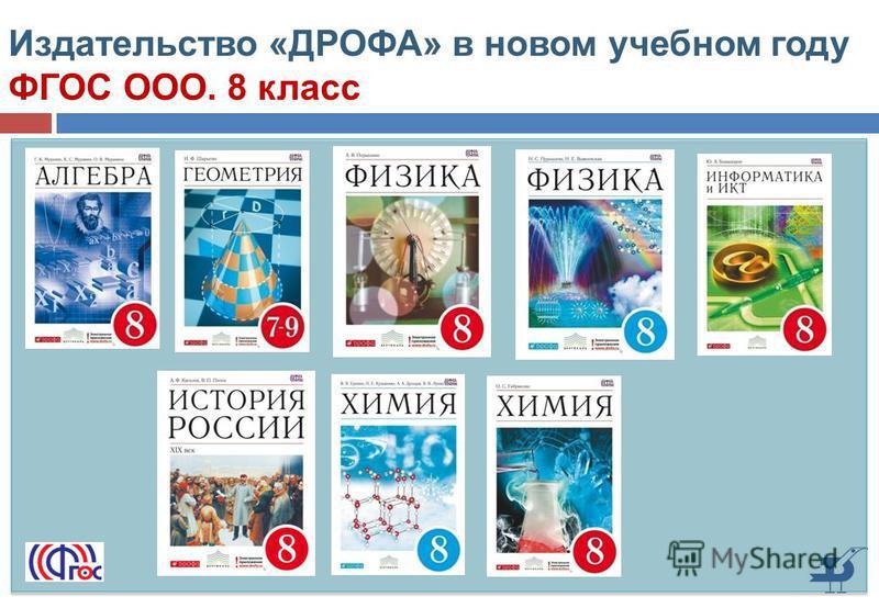 Издательство «ДРОФА» в новом учебном году ФГОС ООО. 8 класс