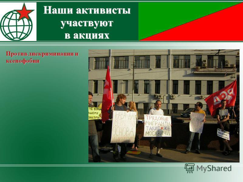 Против дискриминации и ксенофобии Наши активисты участвуют в акциях