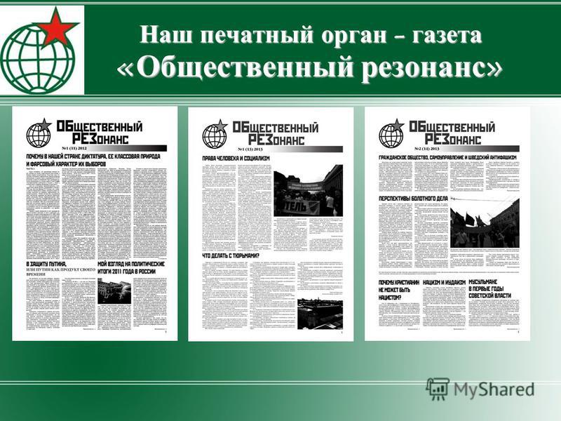 Наш печатный орган - газета «Общественный резонанс»