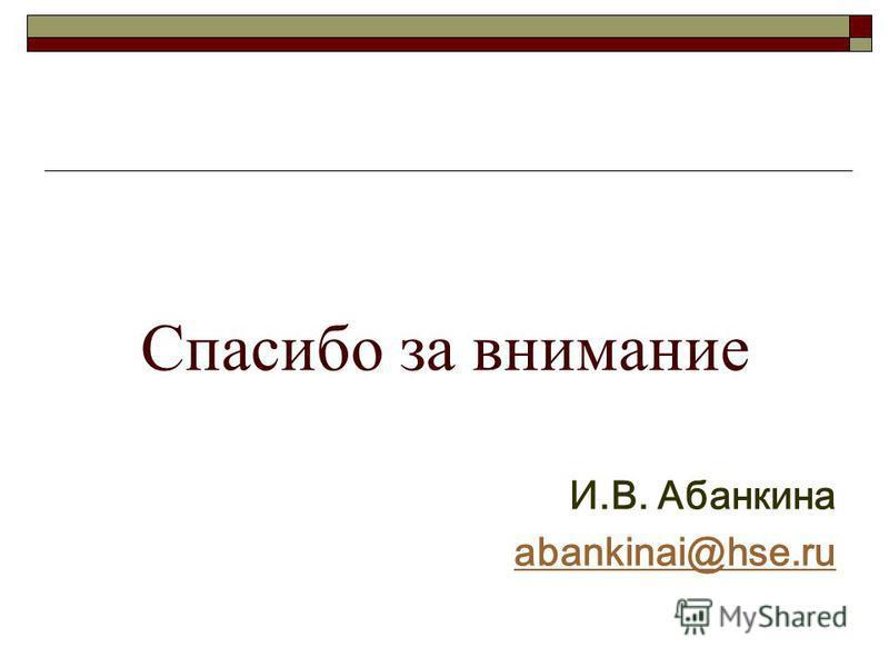 Спасибо за внимание И.В. Абанкина abankinai@hse.ru