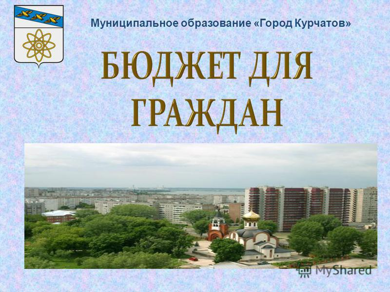 Муниципальное образование «Город Курчатов»