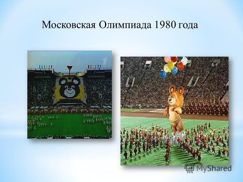Московская Олимпиада 1980 года