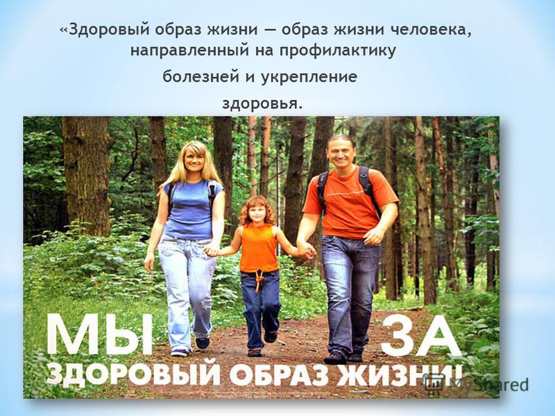 «Здоровый образ жизни образ жизни человека, направленный на профилактику болезней и укрепление здоровья.
