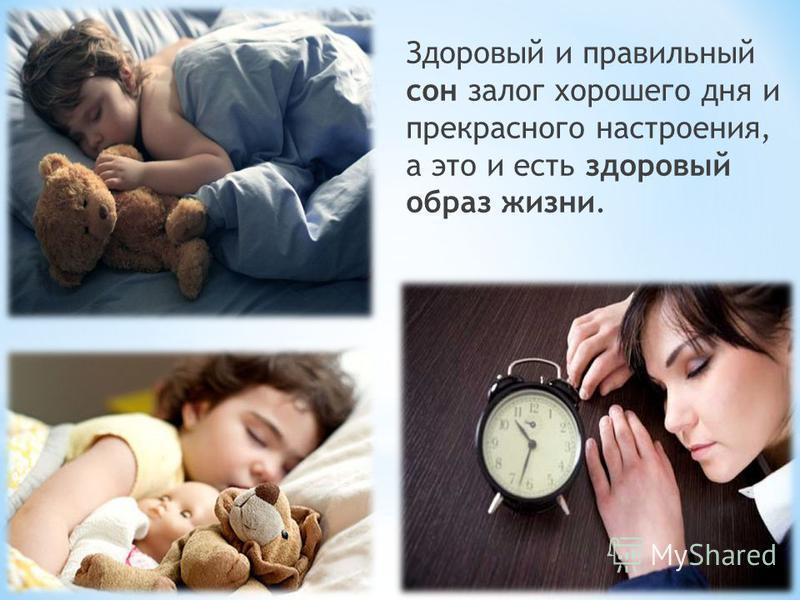 Здоровый и правильный сон залог хорошего дня и прекрасного настроения, а это и есть здоровый образ жизни.