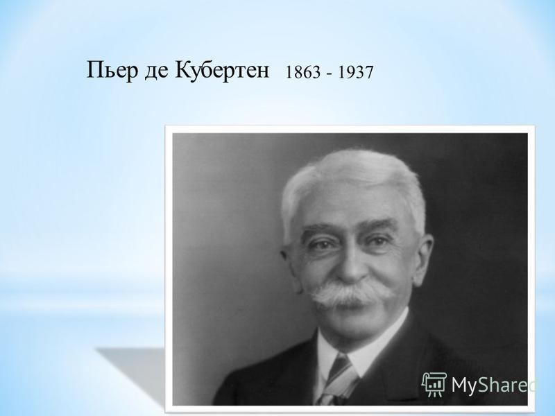 Пьер де Кубертен 1863 - 1937