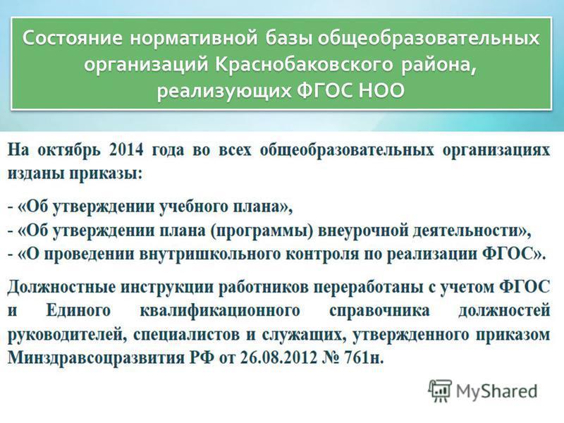 Состояние нормативной базы общеобразовательных организаций Краснобаковского района, реализующих ФГОС НОО