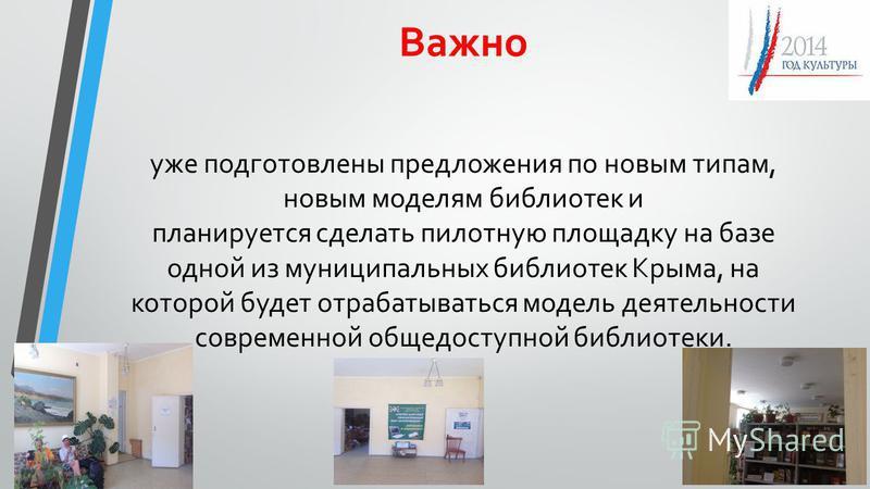 Важно уже подготовлены предложения по новым типам, новым моделям библиотек и планируется сделать пилотную площадку на базе одной из муниципальных библиотек Крыма, на которой будет отрабатываться модель деятельности современной общедоступной библиотек