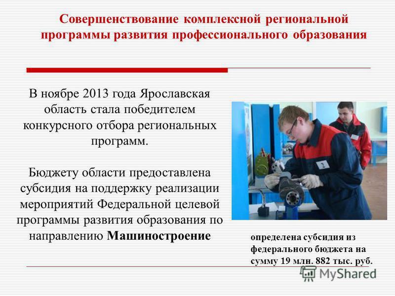 В ноябре 2013 года Ярославская область стала победителем конкурсного отбора региональных программ. Бюджету области предоставлена субсидия на поддержку реализации мероприятий Федеральной целевой программы развития образования по направлению Машиностро