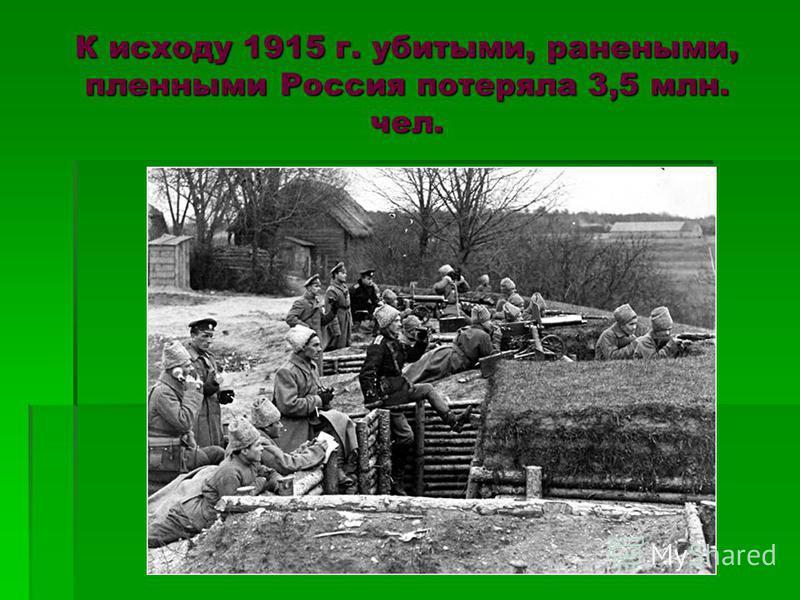 К исходу 1915 г. убитыми, ранеными, пленными Россия потеряла 3,5 млн. чел.