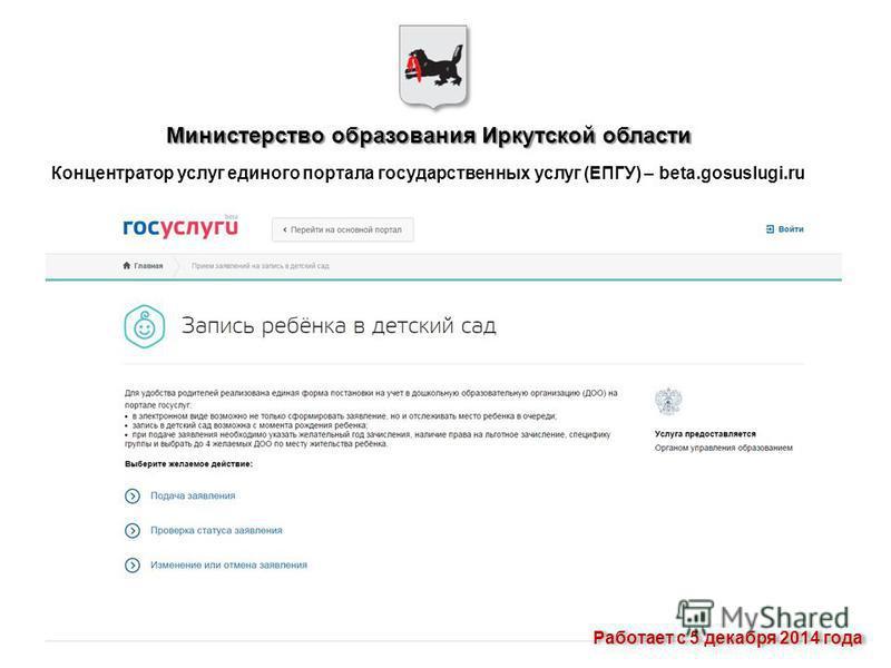 Министерство образования Иркутской области Концентратор услуг единого портала государственных услуг (ЕПГУ) – beta.gosuslugi.ru Работает с 5 декабря 2014 года