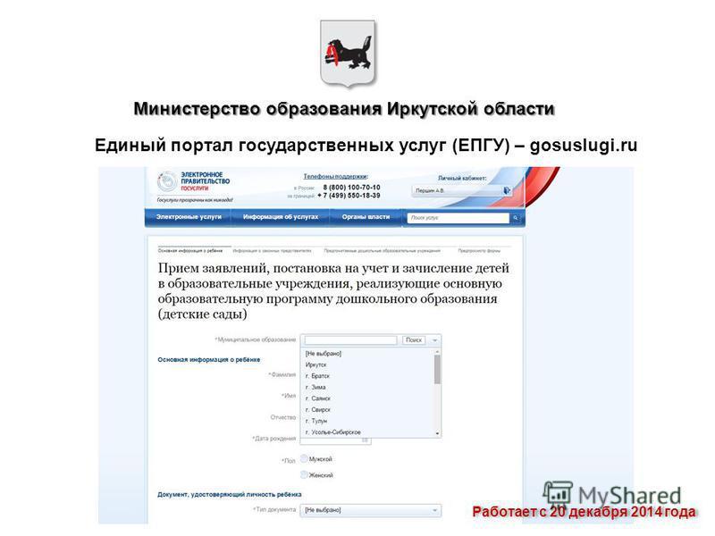 Министерство образования Иркутской области Единый портал государственных услуг (ЕПГУ) – gosuslugi.ru Работает с 20 декабря 2014 года