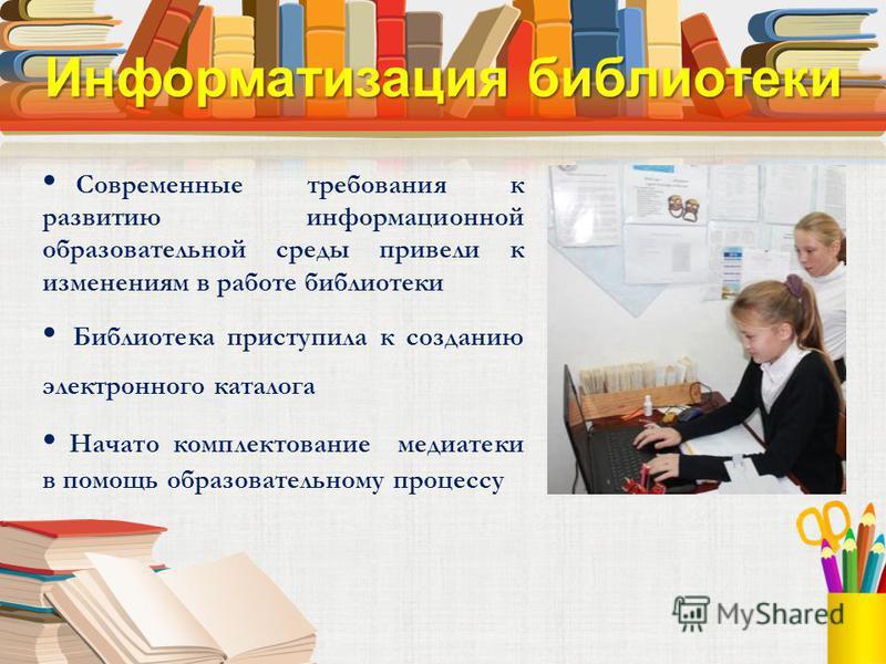 Информатизация библиотеки Современные требования к развитию информационной образовательной среды привели к изменениям в работе библиотеки Библиотека приступила к созданию электронного каталога Начато комплектование медиатеки в помощь образовательному