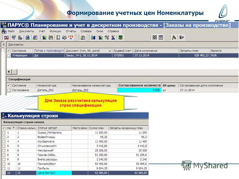 Формирование учетных цен Номенклатуры Для Заказа рассчитана калькуляция строк спецификации
