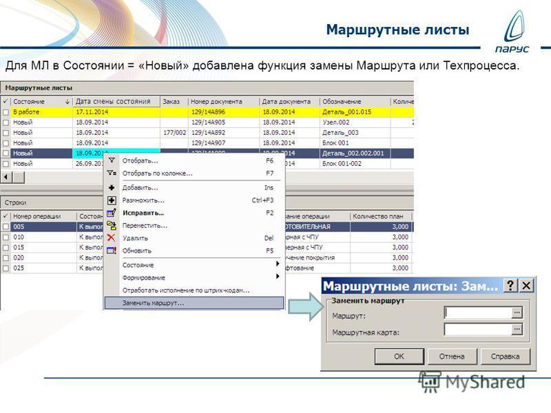 Маршрутные листы Для МЛ в Состоянии = «Новый» добавлена функция замены Маршрута или Техпроцесса.