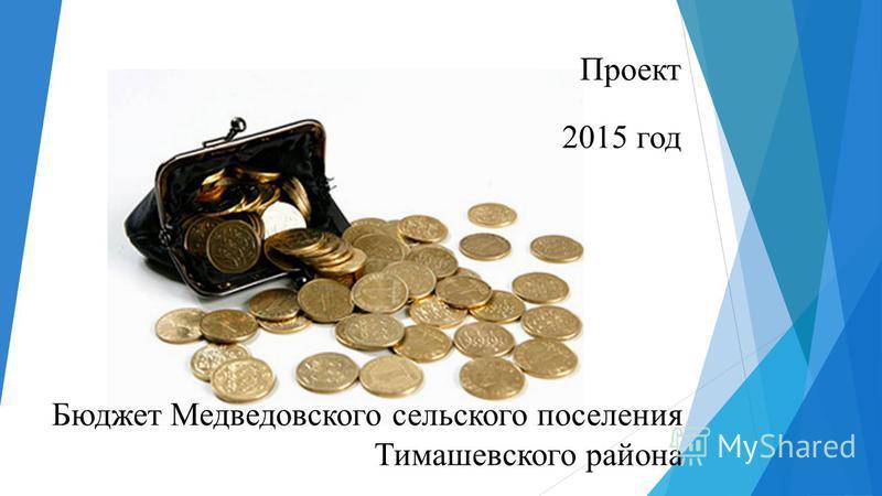 Бюджет Медведовского сельского поселения Тимашевского района 2015 год Проект