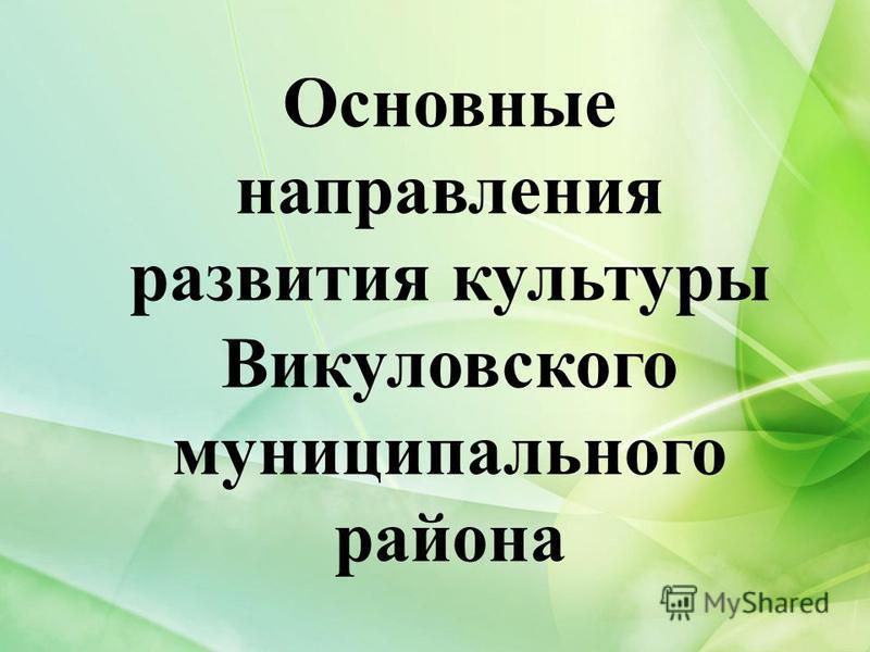 Основные направления развития культуры Викуловского муниципального района