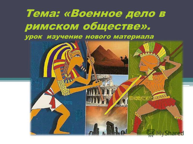 Тема: «Военное дело в римском обществе». урок изучение нового материала