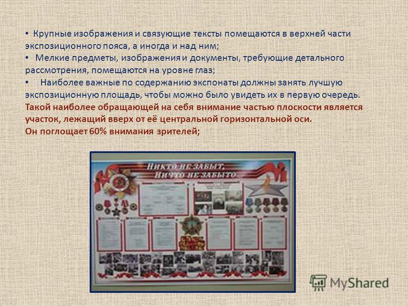 Крупные изображения и связующие тексты помещаются в верхней части экспозиционного пояса, а иногда и над ним; Мелкие предметы, изображения и документы, требующие детального рассмотрения, помещаются на уровне глаз; Наиболее важные по содержанию экспона