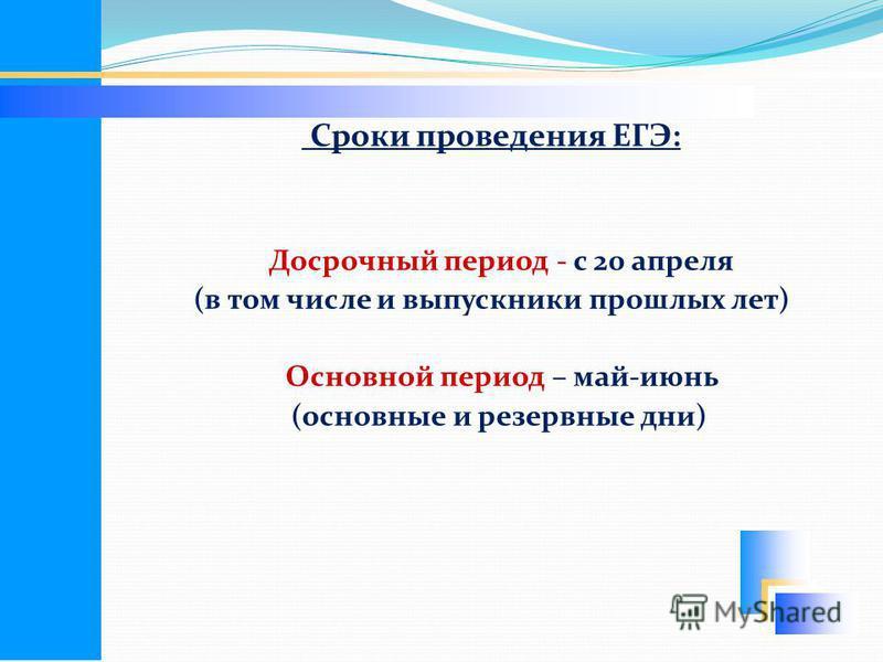 Сроки проведения ЕГЭ: Досрочный период - с 20 апреля (в том числе и выпускники прошлых лет) Основной период – май-июнь (основные и резервные дни)