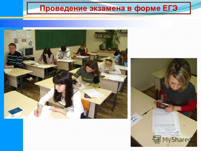 Проведение экзамена в форме ЕГЭ