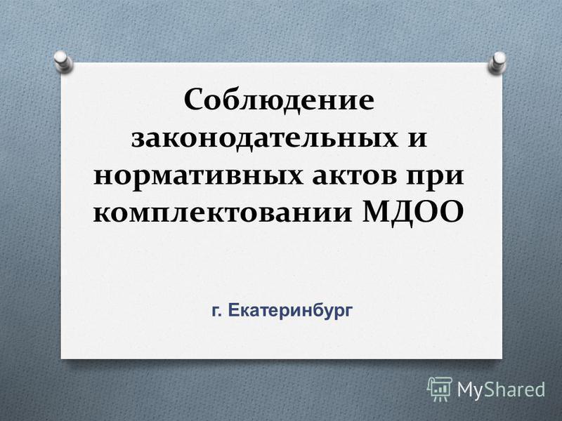 Соблюдение законодательных и нормативных актов при комплектовании МДОО г. Екатеринбург