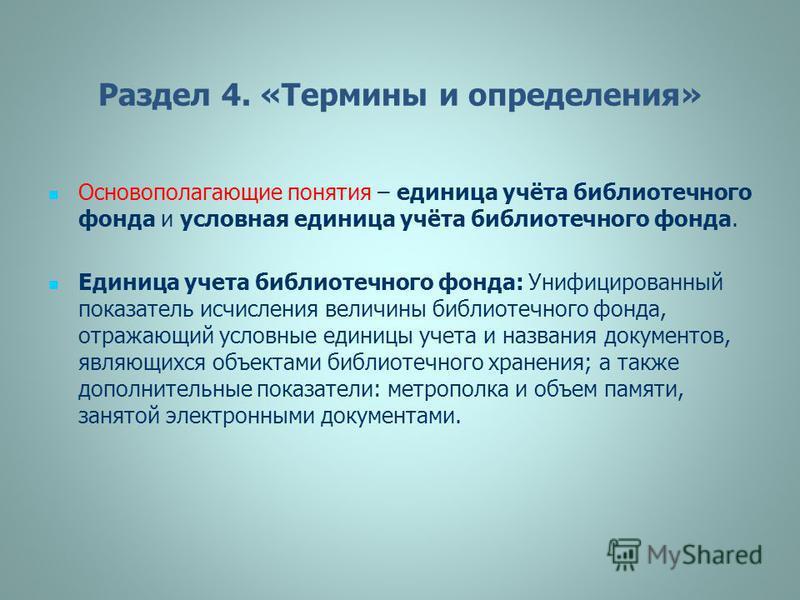 Раздел 4. «Термины и определения» Основополагающие понятия – единица учёта библиотечного фонда и условная единица учёта библиотечного фонда. Единица учета библиотечного фонда: Унифицированный показатель исчисления величины библиотечного фонда, отража
