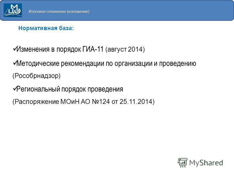 Нормативная база: Изменения в порядок ГИА-11 (август 2014) Методические рекомендации по организации и проведению (Рособрнадзор) Региональный порядок проведения (Распоряжение МОиН АО 124 от 25.11.2014)